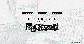 pshycho-pass.jpg