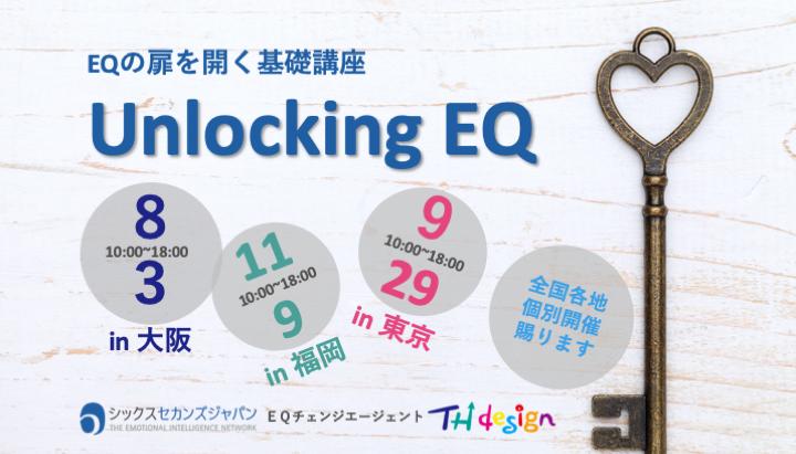 【東京開催追加決定】EQの扉を開ける|基礎講座 Unlocking EQ