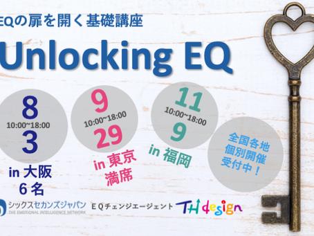 【消費増税まで残り9日、残席8名】EQの扉を開ける|基礎講座 Unlocking EQ