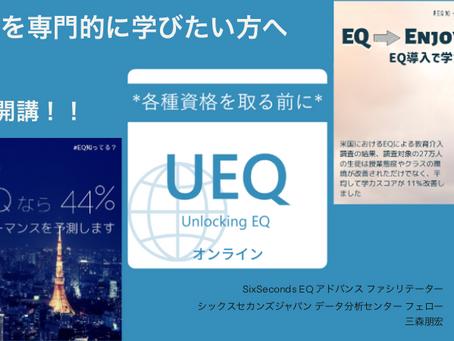 【オンライン】EQ基礎講座 Unlocking EQ