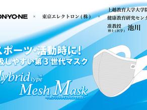 【取扱い開始】メッシュマスクで暑さを乗り切る
