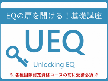 2020「基礎講座 Unlocking EQ」開催希望受付中!!