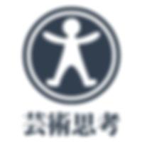 芸術思考 ロゴ.png
