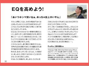 フジッコ 様の社内報にEQの記事掲載頂きました