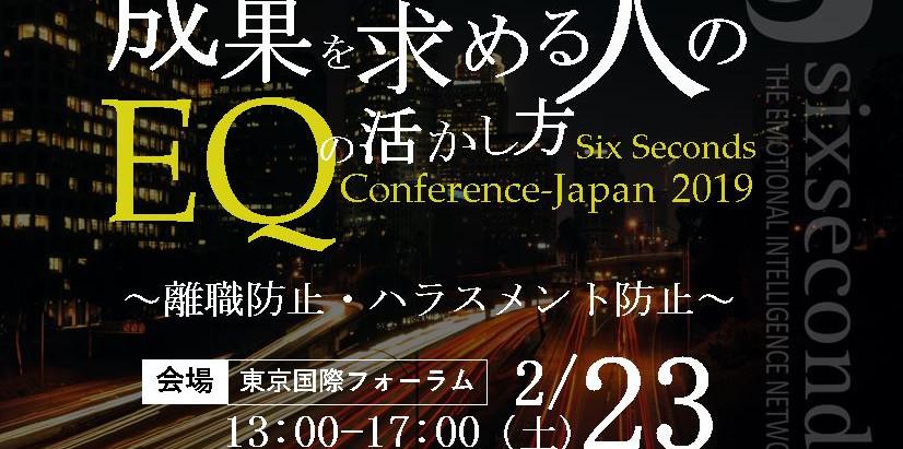 EQカンファレンス2019 開催