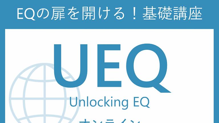 【オンライン】EQ基礎講座 Unlocking EQ (10/23開催)