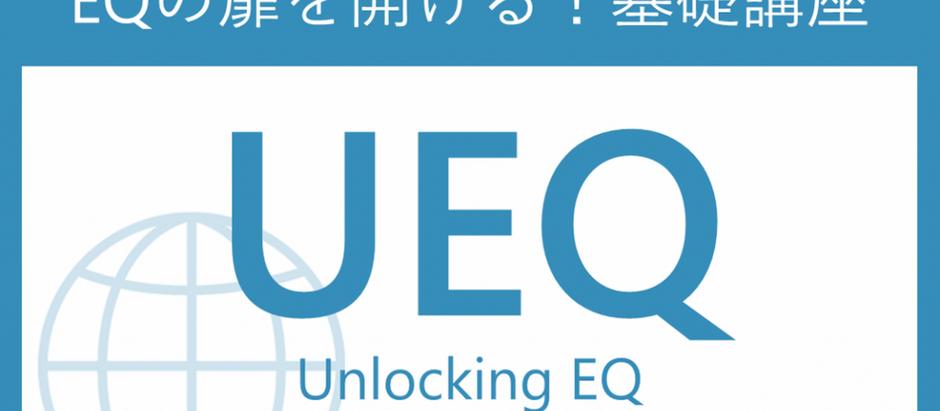 【オンライン】EQの扉を開ける|基礎講座 Unlocking EQ