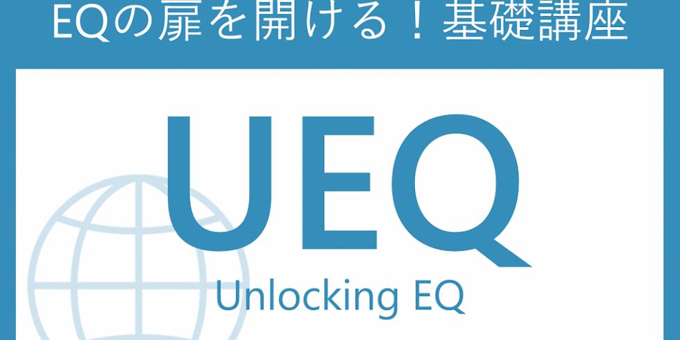 【オンライン】EQ基礎講座 Unlocking EQ (7/18開催)