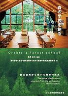 「森の学校をつくる」表紙.png