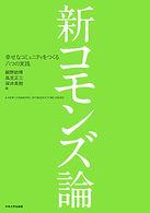 新コモンズ論.jpg