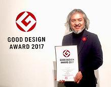 GOOD DESIGN AWARD2017.jpg