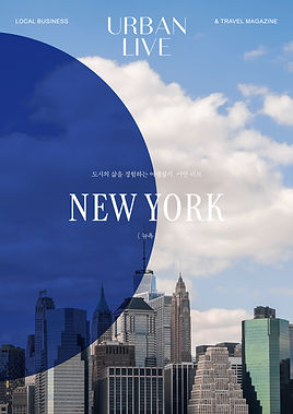 URBAN LIVE_NEW YORK_표1.jpg