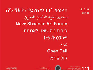 Neve Shaanan Art Forum