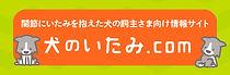 bnr_itami.jpg