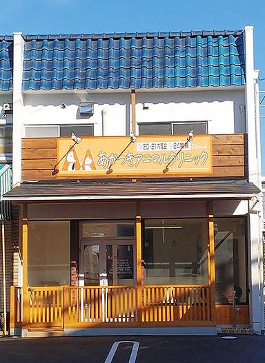 あかつきアニマルクリニックの外観写真です。石仏駅から徒歩1分の距離にあります。