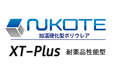 NUKOTE_XtPlus ポリウレア ライニング 有限会社スギヤマ