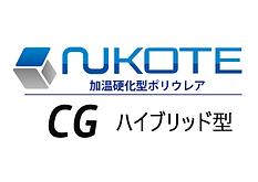 NUKOTE_CG|ポリウレア|ライニング|有限会社スギヤマ