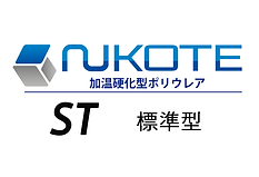 NUKOTE_ST|ポリウレア|ライニング|有限会社スギヤマ