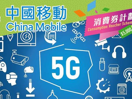 【中國移動CMHK - 1. 5G x 0GB消費券計劃優惠】