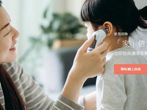 【AXA - 家居保險「家」倍升級保障 - 即享85折優惠】