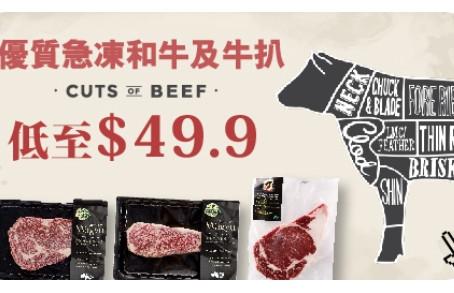 【Foodwise慧品 x 優質急凍和牛及牛扒 x 低至$49.90】