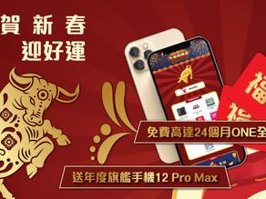 中國聯通香港 「牛氣賀新春『搶金牛 迎好運』」大抽獎