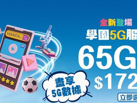 【中國移動 - 學園5G服務65GB - 服務計劃低至HK$172 】
