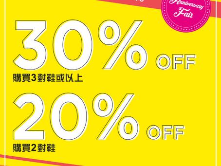 【ORiental TRaffic   香港6週年優惠低至7折!】