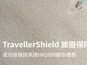 [星展銀行]- 旅遊保險 x 保障高達HK$2,000,000