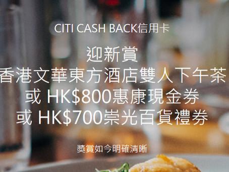 【CITI CASH BACK信用卡  x 迎新賞 香港文華東方酒店雙人下午茶或 HK$800惠康現金券或 HK$700崇光百貨禮券】