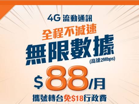【HKBN香港寬頻 x HK88 - 無限數據 流動通訊計劃】