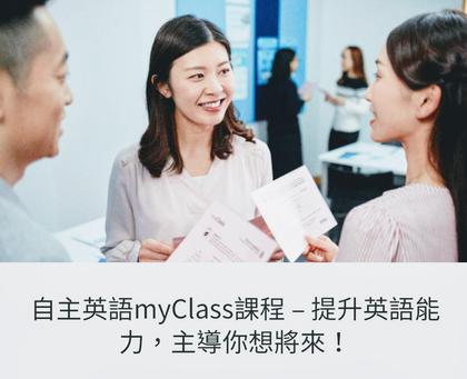 【British Council x 報讀指定自主英語myClass課程即享HK$200 Starbucks禮券及價值HK$2,800額外課堂 】