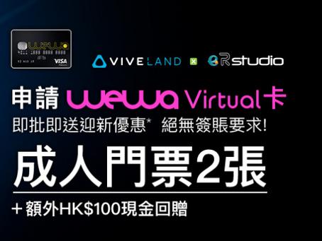 「即卡有」Wewa Visa 虛擬卡 - 迎新優惠 VIVELAND x E.R Studio VR 虛擬實境樂園成人門票2張