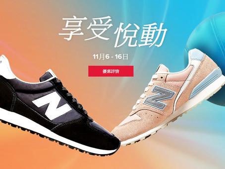 【New Balance - 11月6至16日購物享高達額外6折優惠 】