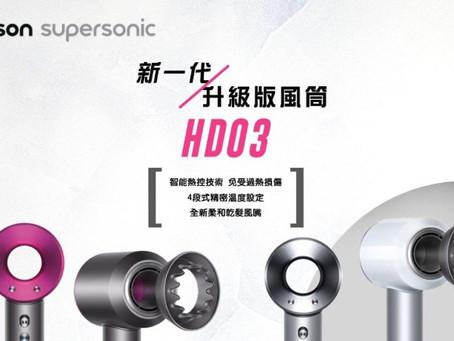 【Money慳聯乘系列 – Dyson HD03風筒低至超過75折-現售HK$2,380 – 限量閃購優惠】