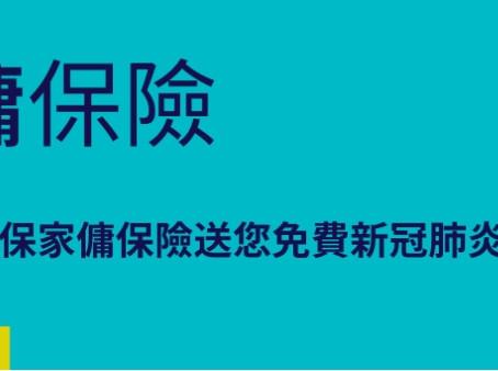 【BOLTTECH - 家庭僱傭保險 - 免費新冠肺炎全年保障】
