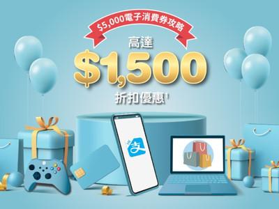 【Microsoft- 消費券優惠高達HK$1,500  】