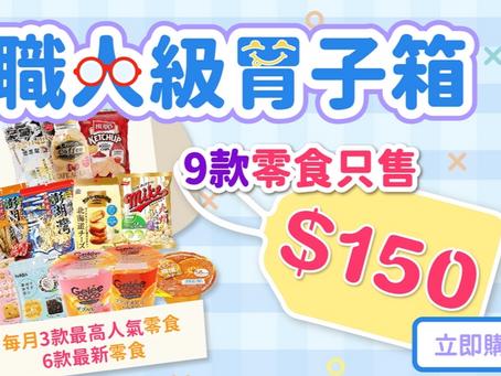 【上倉胃子 - 十二月限定零食箱 - 9款零食 只售$150  】
