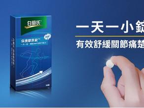 【白蘭氏健康123:買3盒即慳15%  】