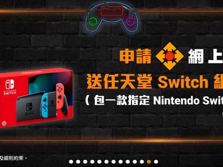 【網上行 netvigator - 送任天堂Switch組合套裝優惠】