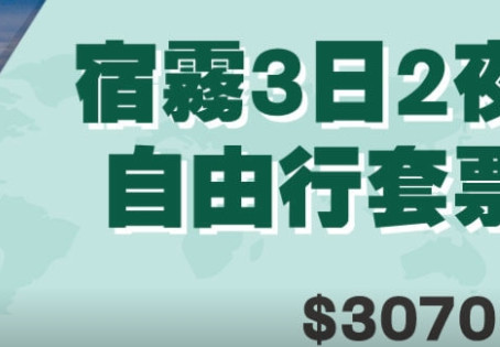 【TravelLiker x 國泰港龍航 x 宿霧3日2夜 $3070起】