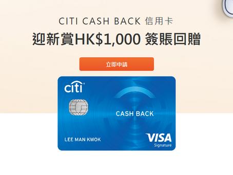 花旗銀行 - CashBack信用卡 - 可享迎新賞HK$1,000 簽賬回贈