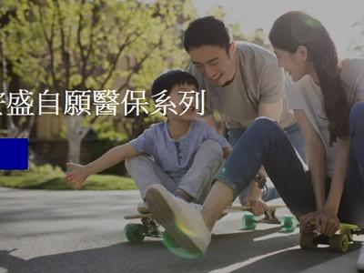 【AXA 安盛 - 自願醫保系列 - 5個月保費回贈】