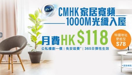 【中國移動 CMHK家居寬頻- 1000M 光纖入屋- 月費低至HK$78 】