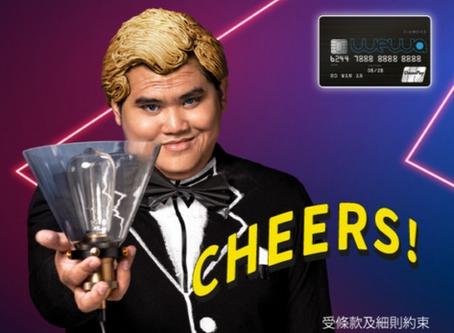 【WeWa -網上成功申請,額外享$100現金回贈! 】