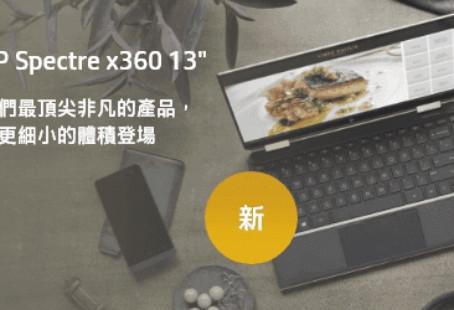新一代Spectre X360 Laptops