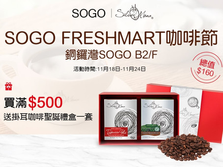 【Silver Mona x Sogo FreshMart 咖啡節 - 送咖啡試飲包 】