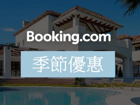 【Booking.com x 秋季優惠, x 享住宿 8 折優惠 】