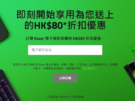 【RAZER  -  即刻開始享用為您送上的HK$80*折扣優惠】