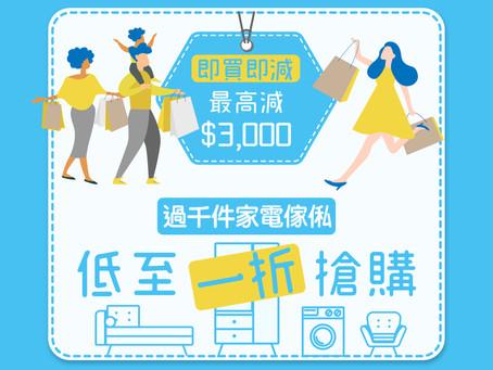 【D‧PARK愉景新城首個「HAPPY HOME HAPPY FAMILY家品折」過千件家品低至破天荒1折起 - 震撼登場! 】